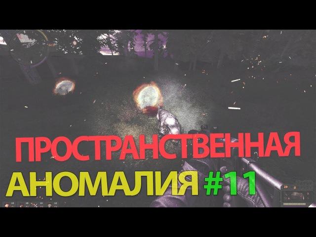 Пространственная аномалия часть 11 - свободовцы, ср-3 вихрь, Шмыга