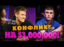 Конфликт Цукерника и Кирка на 3 000 000$$$ Покер на реальные деньги!