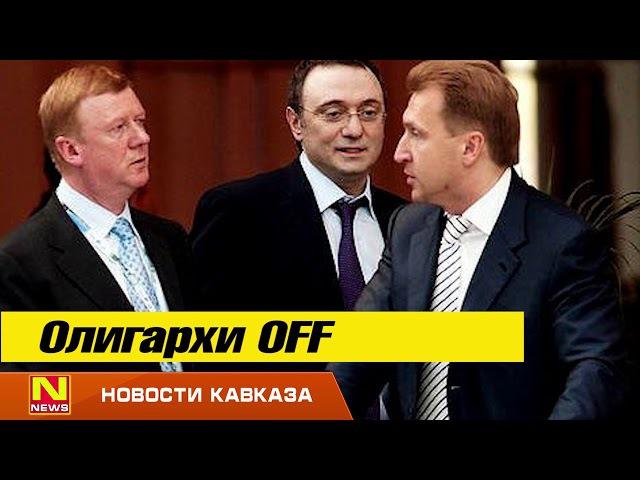 Москва бессильна помочь Керимову Чиновники и олигархи России поняли, что вскор ...