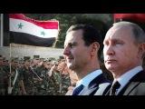 Кто же разгромил ИГИЛ в Сирии? В России считают, что Запад украл победу