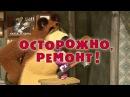 Маша и Медведь • Серия 26 - Осторожно, ремонт!