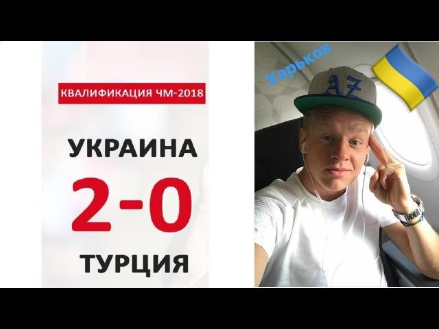 Александр ЗИНЧЕНКО: 5 минут в матче Украина - Турция(02.09.17) / Oleksandr ZINCHENKO vs Turkey