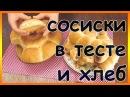 Хлеб и сосиски в бюджетном дрожжевом тесте Как приготовить сосиски в тесте
