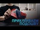 Как правильно приклеить подошву кроссовка Ремонт обуви