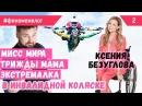 ФеноменВлог 2. Как принять себя? ✴ Дмитрий Сорока и Ксения Безуглова ✴ Fenomen Woman ✴