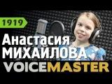 Анастасия Михайлова Льются песни крылатые (Белый день)