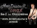 Би 2 feat Oxxxymiron Пора возвращаться домой 🎸 ROCK cover by HarDasteR