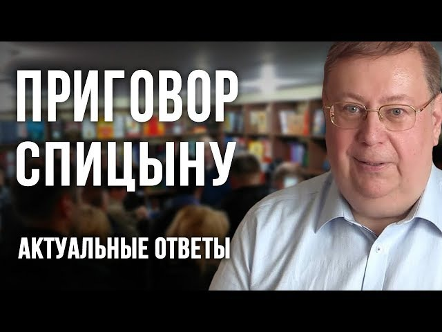 Приговор Спицыну Актуальные ответы Александр Пыжиков