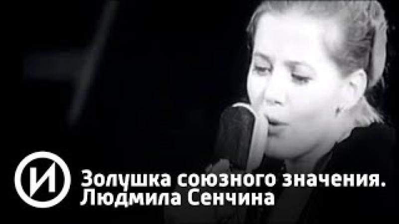 Золушка союзного значения. Людмила Сенчина | Телеканал История