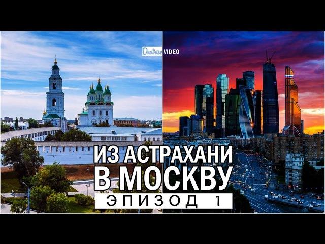 Переезд из Астрахани в Москву Собираем вещи Загруженная девятка