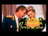 Лариса Долина. Погода в доме Official Video, 1997