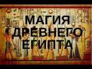 Магия Древнего Египта: Трансформация Сознания