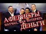 ЦРП ШМЕЛЬ Аферисты М. Хирковский Советы юриста