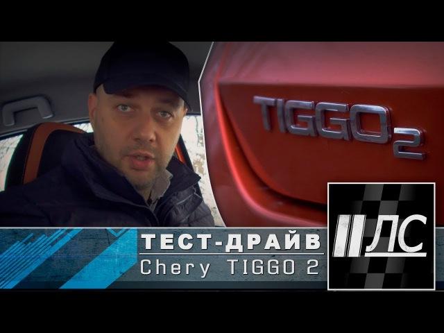 Тест драйв Chery Tiggo 2 2 Лошадиные силы
