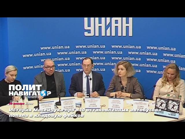 История Мосейчука про 10 остановленных автобусов попала в кунсткамеру фейков