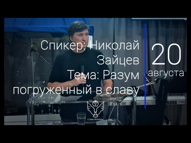 20.08.17 Николай Зайцев - Разум погруженный в славу