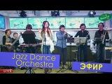 Jazz Dance Orchestra на Весна FM