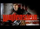 С ходу во все тяжкие Часть 1 12 Прохождение Wolfenstein The New Order