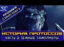 Хроники StarCraft История Протоссов Часть 3 Темные тамплиеры и Золотой век технологий