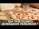 Как приготовить домашние пельмени | Пельмени Домашние Рецепт | Идеальный рецепт теста для пельменей