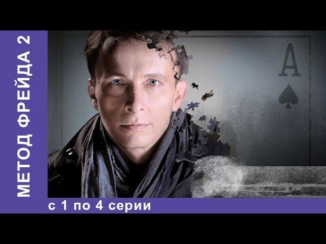 Метод Фрейда. Все серии с 1 по 4. 2 Сезон. Детектив. StarMedia