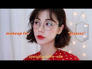 복고 안경 메이크업 👓 MAKEUP FOR GLASSES • RETRO-VIBESㅣJenny Crush