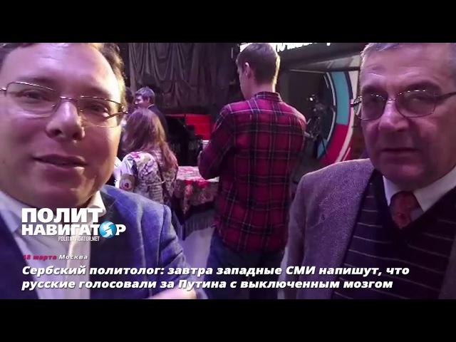 Политолог: завтра западные СМИ напишут, что русские голосовали за Путина с выключенным мозго