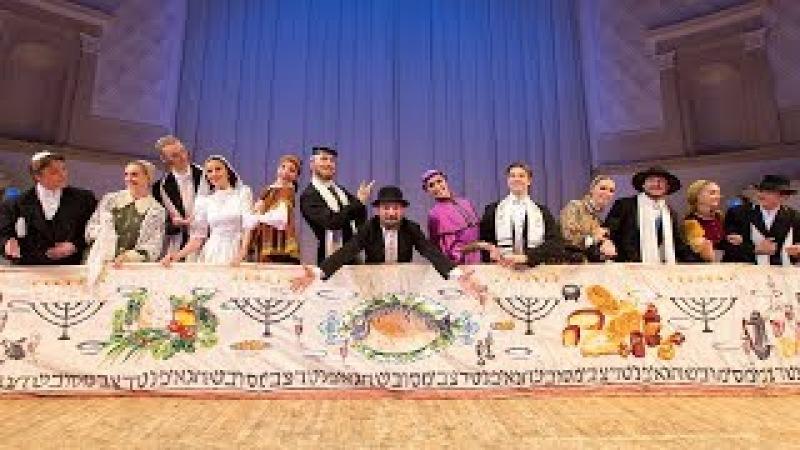 Еврейская сюита «Семейные радости». ГААНТ имени Игоря Моисеева.