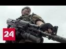 Сладков . Поставки оружия Украине - Россия 24