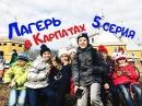 Лагерь в Карпатах 5 серия зимняя смена | Экскурсия в Верховину | Параджанов | День Рождения Егора |