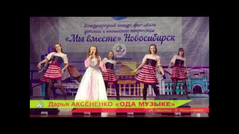 Дарья Аксёненко Ода музыке (А. Лазуткин - В. Мельниченко) 10.11.2017