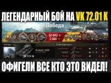 ЛЕГЕНДАРНЫЙ БОЙ НА VK 72.01 K! ВСЕ МЕДАЛИ В ОДНОМ БОЮ ПРОТИВ ВСЕХ В WOT #worldoftanks #wot #танки  httpwot-vod.ru