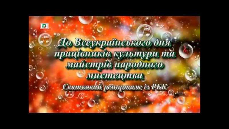 До Всеукраїнського дня працівників культури та майстрів народного мистецтва Св...