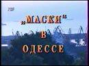 Маски Шоу (1994) Маски в Одессе