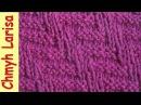 ▶️ Узор спицами для мужского шарфа РЫБИЙ ХВОСТ Двухсторонний узор спицами Вязание с Larisa Chmyh