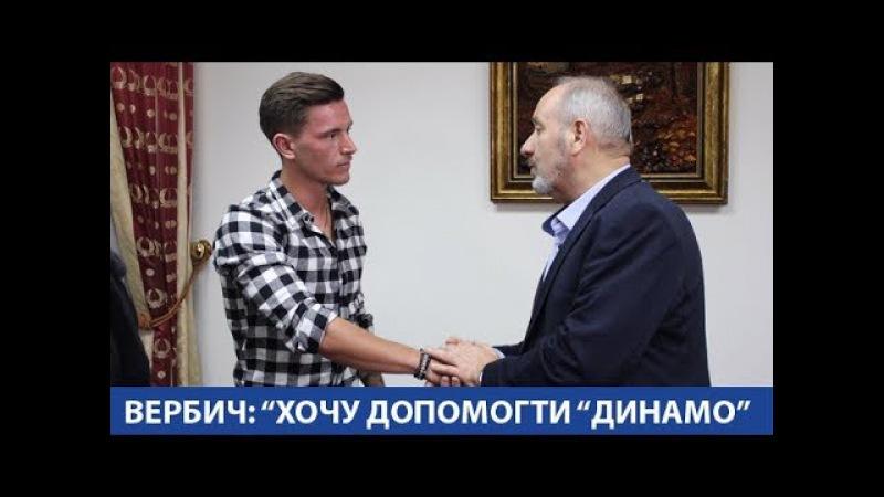 Беньямін ВЕРБИЧ Стиль гри Динамо мені підходить