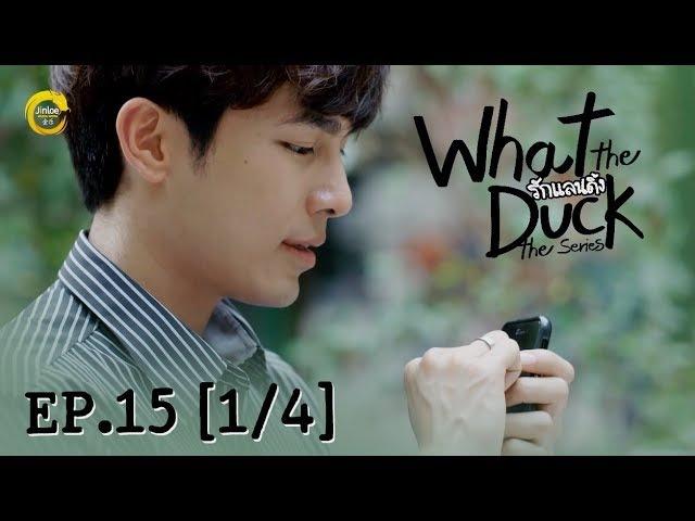 What The Duck รักแลนดิ้ง | EP.15 [1/4]