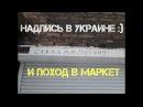 Удивило Слава В В Путину в Запорожье Поход в Маркет Влог