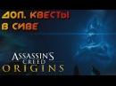 Assassins Creed Истоки Нашли кузнеца Купили лошадку 4