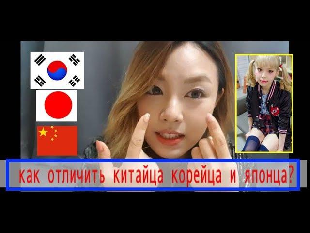 Как Отличить Kитайца Корейца и Японца от Кореянки 한국인 중국인 일본인을 어떻게 구별할까|минкюнха|Minkyungha|경하