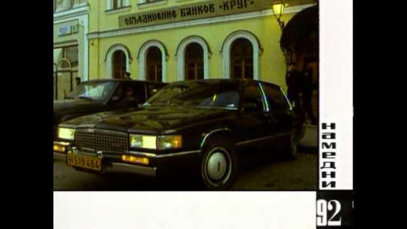 Намедни 1961—2003: Наша Эра 1992 HTB