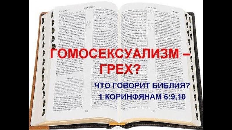 Гомосексуализм - грех 1 Коринфянам 69,10 Синодальный перевод современные переводы