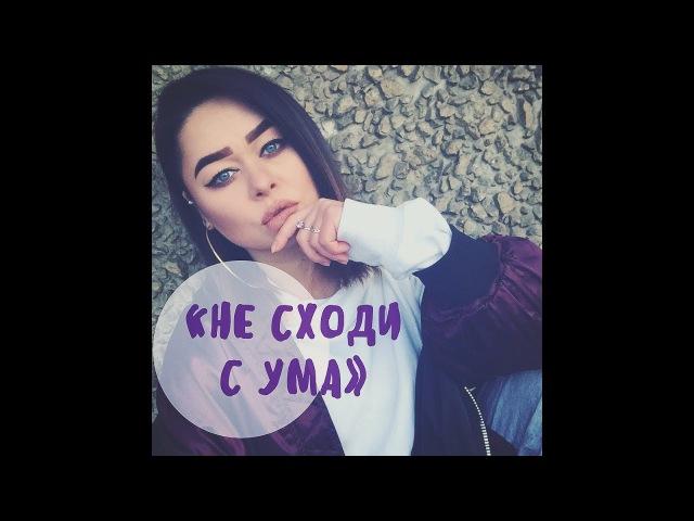 Виктория Барс - Не сходи с ума (Cover Тимати)