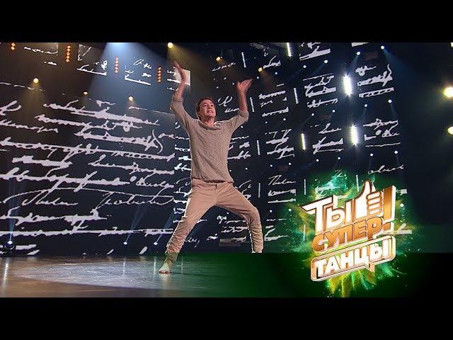 «Ты супер! Танцы». Второй тур: Никита Иванов, 18 лет, г. Лесосибирск