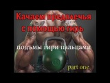 Подъем (тяга) гири пальцами №1(Rise (moving) kettlebell fingers number 1)
