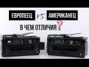 Чем отличаются европейские модели Epson от американских