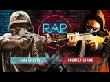 Рэп Баттл - Counter-Strike vs. Call of Duty (140 BPM)