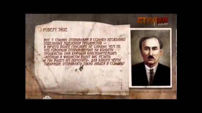 «Сталин с нами». Фильм 3-4