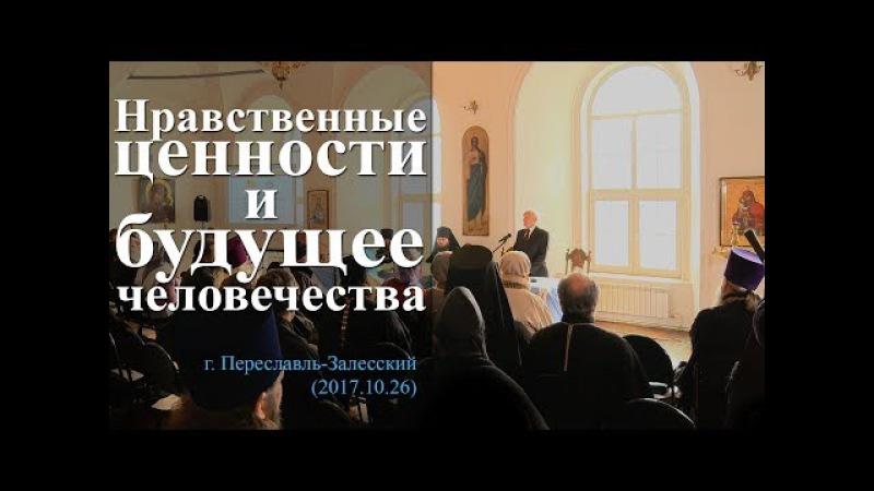 Нравственные ценности и будущее человечества (г. Переславль-Залесский, 2017.10.26) — Осипов А.И.