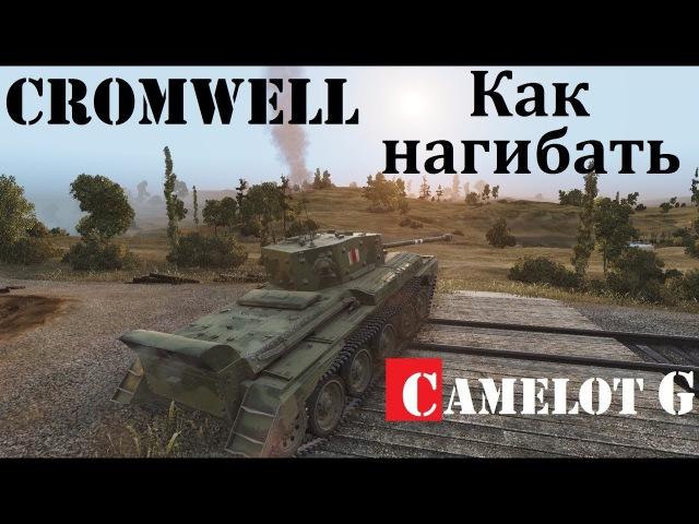 КАК НАГИБАТЬ НА КРОМВЕЛЕ. Cromwell как нагибать в WOT. Camelot G.